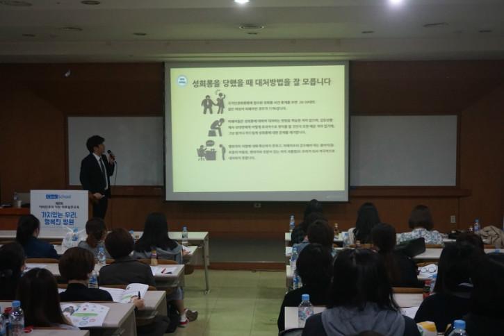 성희롱예방교육_장효성주임 강의사진.jpg